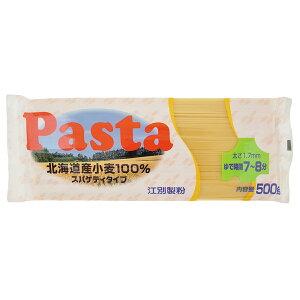 国産パスタ 500g 1.7mm 北海道産小麦100% スパゲティタイプ 江別製粉 ココプレイス