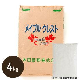 【当店一番人気!こだわりの強力粉】カナダ産100% メイプルクレスト 4kg