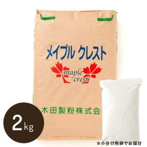 【当店一番人気!こだわりの強力粉】カナダ産100% メイプルクレスト 2kg (チャック袋入り)