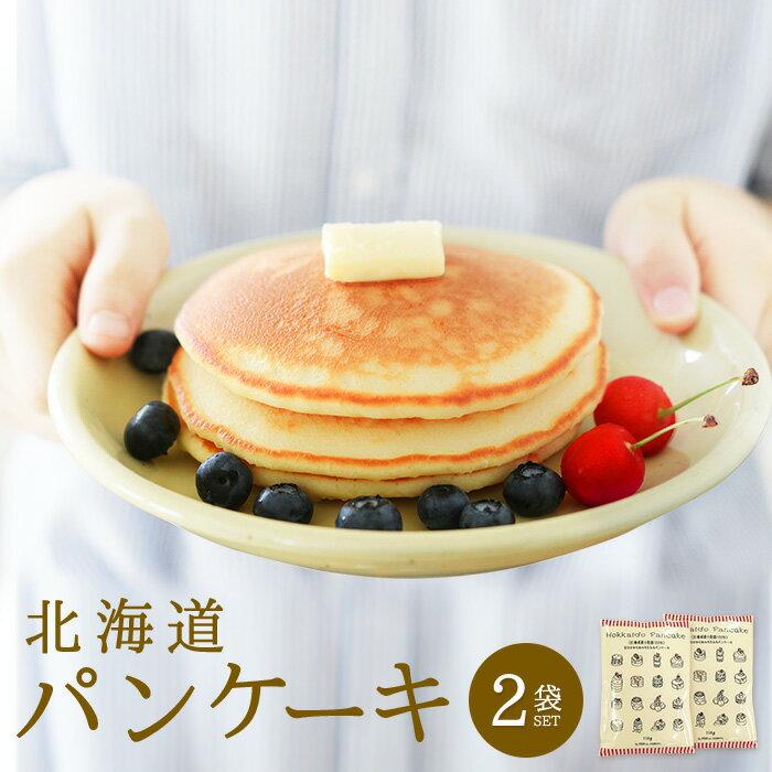 【DM便 送料無料】北海道パンケーキミックス 150g×2袋 (日時指定・代引き不可)