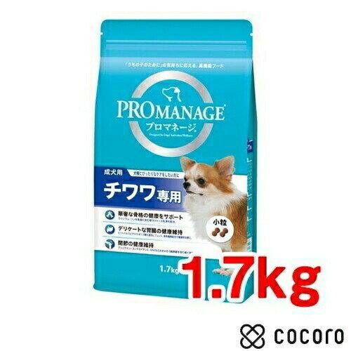 マースジャパン プロマネージ犬種 成犬チワワ用 1.7kg  ◆賞味期限 2018年9月