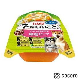 7つのいいこと ささみ& 緑黄色野菜 厳選 ビーフ ゼリータイプ 100g 犬 ドッグフード えさ 餌 ウェット ◆賞味期限 2021年12月