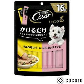 シーザー トッピング うまみ鶏レバー味とあじわいチキン味 12g×16本 犬 ドッグフード えさ 餌 ウェット ◆賞味期限 2021年11月