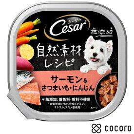 マースジャパンリミテッド CEM9 自然素材サーモンさつまいも 85g 犬 ドッグフード えさ 餌 ウェット ◆賞味期限 2022年11月