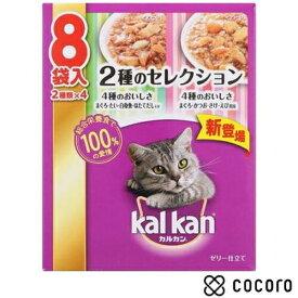 マースジャパンリミテッド KMS5 2種WFほたて+さけえび 70g 8袋 猫 キャットフード えさ 餌 ウェット ◆賞味期限 2023年3月
