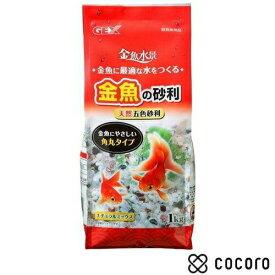 金魚の砂利 ナチュラルミックス 1kg アクアリウム 小動物 ()