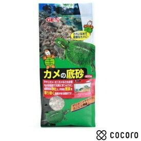カメ元気 カメの底砂 800g アクアリウム 小動物 ()