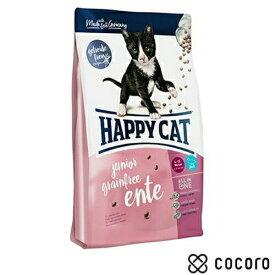happy cat ハッピーキャット センシティブ グレインフリー ジュニア 1.4kg 猫 キャットフード えさ 餌 ドライ ◆賞味期限 2021年12月