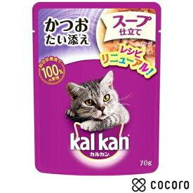 カルカン パウチ スープ仕立て 1歳から かつおたい添え70g 猫 キャットフード えさ 餌 ウェット ◆賞味期限 2022年9月