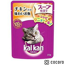 カルカン パウチ スープ仕立て チキン入り味わいお魚 1歳から 70g 猫 キャットフード えさ 餌 ウェット ◆賞味期限 2023年2月