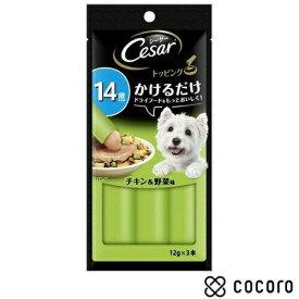 マースジャパンリミテッド シーザー トッピング 14歳チキン野菜味 12g×3本 犬 ドッグフード えさ 餌 ウェット ◆賞味期限 2021年11月