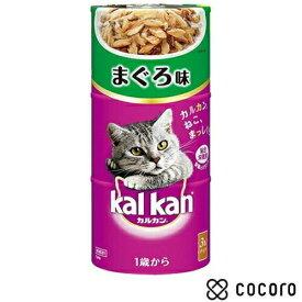 カルカンハンディ缶 1歳まぐろ [160g x3缶P] 猫 キャットフード えさ 餌 缶詰 ◆賞味期限 2021年5月