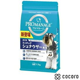 プロマネージ 成犬用 ミニチュアシュナウザー専用 1.7kg 犬 ドッグフード えさ 餌 ドライ ◆賞味期限 2021年5月