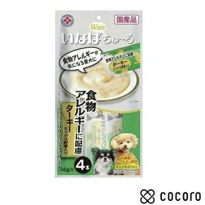 いなば ちゅ〜る 食物アレルギーに配慮ターキー野菜 (14gX4本) 犬 おやつ レトルト ◆賞味期限 2021年7月