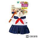 猫用変身着ぐるみウェア 服 セーラー服 キャットウェア コスプレ アクセサリー 猫
