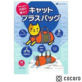 キャットプラスバッグ Mサイズ 猫