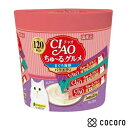 チャオ ちゅ〜るグルメ まぐろ 海鮮バラエティ 3種類の味入り 14g×120本入 国産 大容量 猫 おやつ ◆賞味期限 2021年…