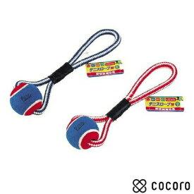 愛情教育玩具 テニスロープ M サイズ1個 色はおまかせ 犬 おもちゃ