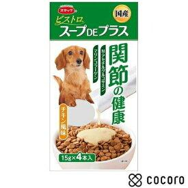 ビストロ スープDEプラス 関節の健康 60g (15g×4本入) 国産 犬 ドッグフード えさ 餌 ウェット ◆賞味期限 2022年2月
