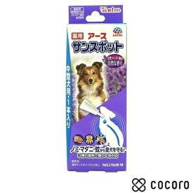 薬用 サンスポット ラベンダー 中型犬用 1本入 犬