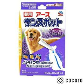 薬用 サンスポット ラベンダー 大型犬用 3本入 ノミやマダニ駆除・蚊の忌避に 犬