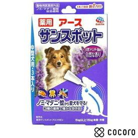 薬用 アース サンスポット ラベンダー 中型犬用 3本入 ノミやマダニ駆除・蚊の忌避に 犬