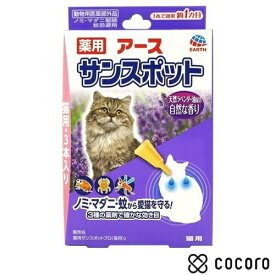 薬用 サンスポット ラベンダー 猫用 3本入 ノミやマダニ駆除・蚊の忌避に 猫
