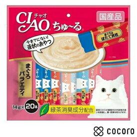 チャオ ちゅ〜る まぐろバラエティ 14g×20本入 国産 猫 おやつ ◆賞味期限 2022年11月