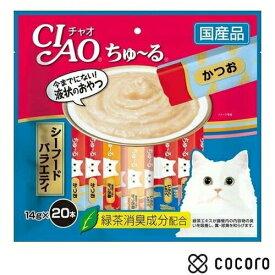 チャオ CIAO ちゅ〜る シーフードバラエティ 14g×20本入 国産 猫 おやつ ◆賞味期限 2022年12月