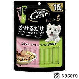 シーザー トッピング あじわいチキン味とチキン&野菜味 12g×16本 犬 ドッグフード えさ 餌 ウェット ◆賞味期限 2021年11月