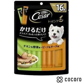シーザー トッピング チキン&野菜味とビーフ&チーズ味 12g×16本 犬 ドッグフード えさ 餌 ウェット ◆賞味期限 2021年11月
