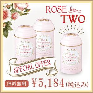 【ラッピング不可】NINAS オリジナル マリー・アントワネットティー2缶購入で1缶プレゼント!