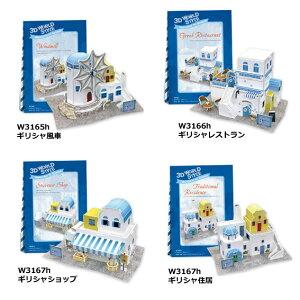 3Dパズル ワールドスタイルショップとハウス【ギリシャバージョン】