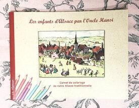 塗り絵の本 HANSI ColorBook