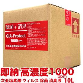 あす楽 土日も 即日発送 次亜塩素酸 GIA-Protect ウィルス 除菌 ・ 消臭 水 濃度 1000ppm 10L 次亜塩素酸除菌水 即納
