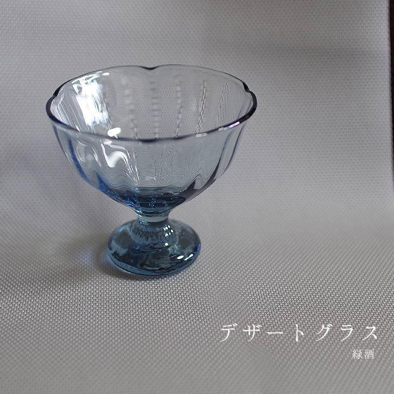坂東ガラス「秀緑」 緑酒 デザートカップ  / 硝子 作家 デザイナー / ガラス作品 工芸品 / 不思議に懐かしい薄青色をした、少しレトロでおしゃれなハンドメイドのデザート用グラスです。