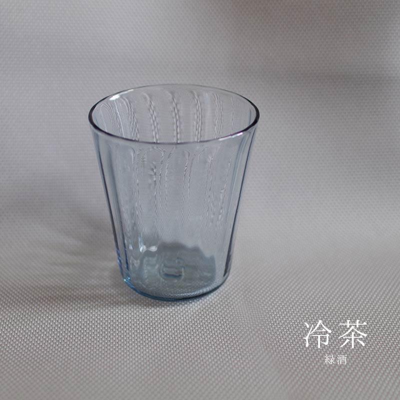 坂東ガラス「秀緑」 緑酒 冷茶グラス / 硝子 作家 デザイナーズ ガラス作品 / 不思議な青色をした、すこしレトロでおしゃれなハンドメイドのガラスのコップです。