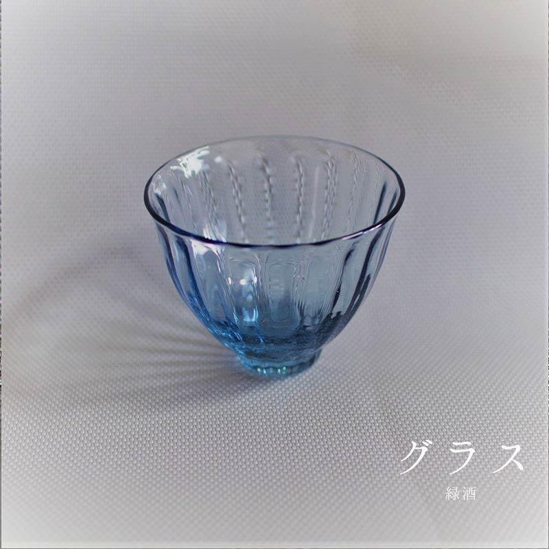 坂東ガラス「秀緑」 緑酒 スタンダードグラス  /ガラス工芸作家 デザイナーズ ガラス作品 / 日本酒 焼酎 ぐい呑み ロックグラス / 窯の輻射熱だけで出す少し変わった青色が美しい、ハンドメイドのぐい呑みです。