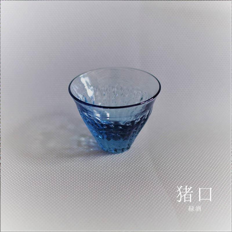 坂東ガラス「秀緑」 緑酒 縄目グラス キルンアート/ 酒器 お猪口 ぐい呑み おちょこ 日本酒 冷酒グラス / ガラス工芸品 作家 デザイナーズ / 窯の輻射熱と鉄分で作り出す少し変わった青色が美しい、手作りのお猪口です。