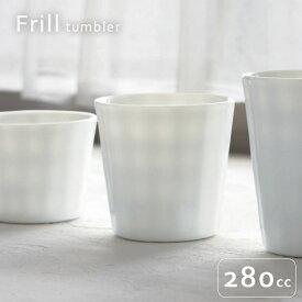 Frill タンブラー 85×82 280cc/ミニマムな暮らし/陶器グラス/一人暮らし/シンプル/皿セット/白磁/透過/食器/白いお器/小さなコップ/透ける/美しい/ダイニング