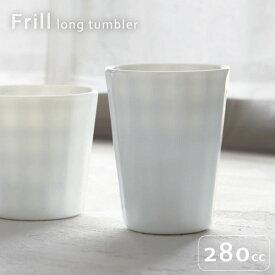 Frill ロングタンブラー 79×101 280cc/ミニマムな暮らし/陶器グラス/一人暮らし/シンプル/皿セット/白磁/透過/食器/白い器/小さなコップ/透ける/美しい/ダイニング/コップ/磁気