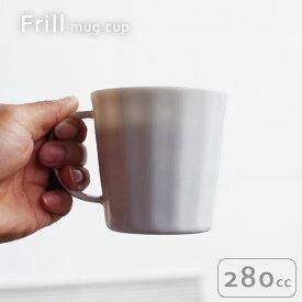Frill マグカップ 85×82 280cc/ミニマムな暮らし/陶器グラス/一人暮らし/シンプル/皿セット/白磁/透過/食器/白い器/コップ/透ける/美しい/ダイニング/コーヒー