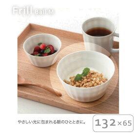 Frill ボールM 132×65 /ミニマムな暮らし/陶器グラス/一人暮らし/シンプル/皿セット/白磁/透過/食器/白い器/コップ/透ける/美しい/ダイニング/