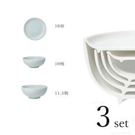 わんなり 3Pセット(小) 10椀 11.5椀 10皿 ミニマムな暮らし 器セット 一人暮らし スタッキング シンプル 皿セット 白磁 青磁 食器 白いお皿 小さなセット 子供食器 ごはんとおかず 小田陶器 瑞浪