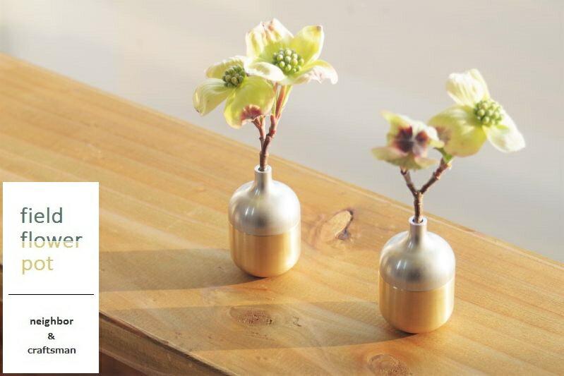 一輪挿し field flower pot(フィールドフラワーポット) /シオン 金属 ミニ 花器 花鉢 切り花 生け花 モダン ミニマム / brass 金銀 /小さい フラワーベース ミニサイズ/ 置物 かわいい おしゃれ オブジェ / プレゼント・ギフト