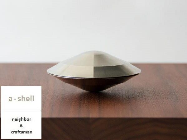 a-shell(エー・シェル) NEIGHBOR&CRAFTSMAN / 灰皿 アッシュトレイ ashtray /金属製 ステンレス 高級 蓋付き 重い / 珍しい灰皿 貝殻 デザイン 二枚貝 揺れる モダン オブジェ おしゃれ 男前/ 密閉 煙が漏れない 逃げない / 贈り物 プレゼント ギフト