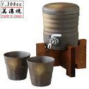 【 焼酎サーバー 】 木台付きファミリーサーバーセット 1.3L 規格:うでい 【サーバー 焼酎グラス は 日本製 美濃焼/…