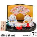ねこ お雛様 コンパクト 日本製 福招き雛 白磁 【陶器 国産 おひなさま 陶雛 雛人形 ひな人形 雛飾り 招き猫 置物 猫 …