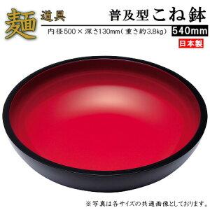 こね鉢 日本製 送料無料 普及型こね鉢 直径54cm 【家庭用 業務用 大きい 本格的 コネ鉢 そば用品 そば道具 そば打ち 道具 そば打ち道具 蕎麦打ち そば作り そば粉 そば ソバ 蕎麦 うどん うど