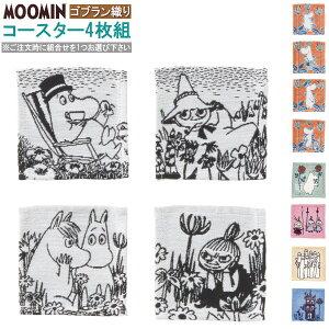 コースター ムーミンシリーズ ゴブラン織りコースター4枚セット×1個 選択:谷のできごと・オレンジメイズ・ムーミンと仲間たち MOOMIN ムーミン キャラクター グッズ 北欧 オシャレ おしゃ